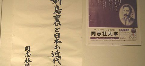 2009年6月1日~2日 「新島襄と日本の近代化・横浜開港」展の開催報告
