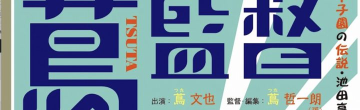 """2017年 11月 26日 """"同志社 神奈川の集い2017"""" の開催ご案内"""