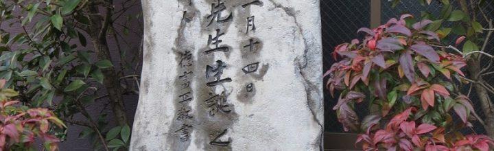 2019年 2月12日 新島襄 生誕の地 碑前祭 のご案内