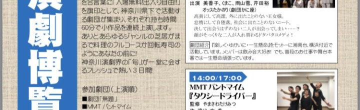 2018年 2月 10日~ 12日 第15回神奈川演劇博覧会のご案内