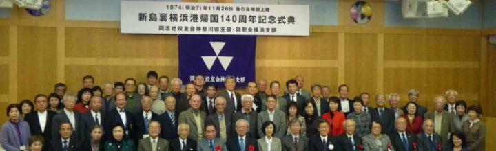 2014年11月26日 「新島襄横浜港帰国140周年記念式典」の開催報告