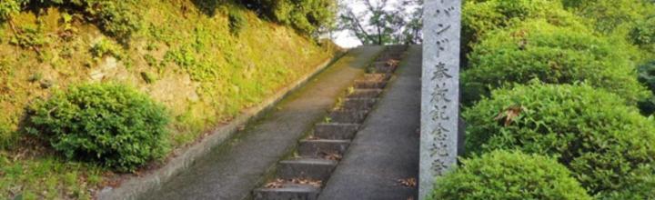 2017年 7月26日 熊本バンドゆかりの花岡山奉教之碑記念地 訪問