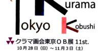 2018年10月28日~11月 3日 同志社クラマ画会 東京OB展 11st. のご案内
