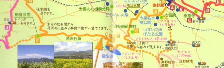 2018年11月 6日 KDSウォーキング(秦野駅から震生湖・渋沢丘陵を散策して渋沢駅へ)のご案内