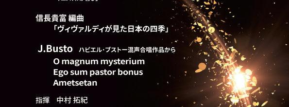 2018年11月18日 同志社混声合唱団<東京>2018コンサートのご案内