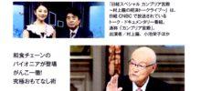 2018年11月22日 同志社校友会 小嶋副会長がテレビ東京「カンブリア宮殿」にご出演になります