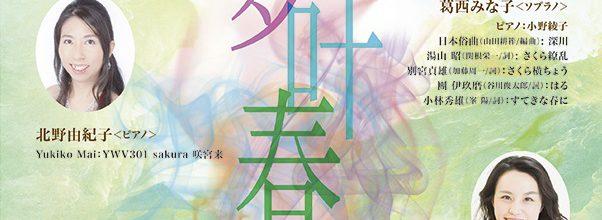 2019年 4月 12日 コンサート「夢・叶・春 〜玉手箱〜」のご案内