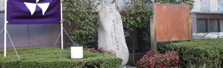 2019年 2月 12日 「同志社創立者 新島襄 生誕之地 碑前祭」開催報告