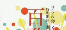 2019年 4月26日 「百歌繚乱」リラの会メンバーズコンサート のご案内