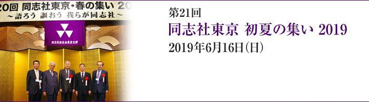 2019年 6月16日 【第21回 同志社東京 初夏の集い 2019】のご案内