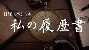 2019年 5月12日 同志社校友会 井上会長がBSテレ東「日経スペシャル 私の履歴書」にご出演になります