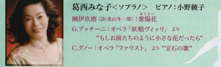 2019年 6月13日 「歌の花束〜アリアと歌曲の悦び〜」コンサートのご案内
