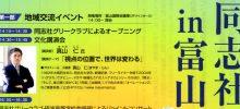2019年 9月 14日 「同志社フェア in 富山」開催のご案内