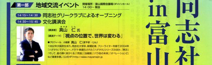 2019年 9月14日 同志社フェア in 富山 参加報告