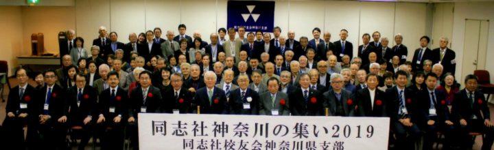 2019年 11月 24日 「同志社神奈川の集い2019」の開催報告