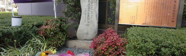 2020年 2月 12日 「同志社創立者 新島襄 生誕之地 碑前祭」開催報告