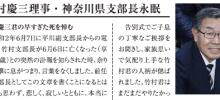 2020年7月17日 竹村支部長 追悼文