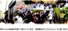 2020年12月19日 「京都フォトクリップ」《 洛中洛外写真紀行 》のご紹介