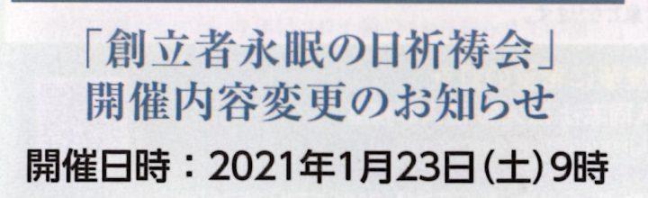2021年 1月23日 創立者永眠の日祈祷会のお知らせ