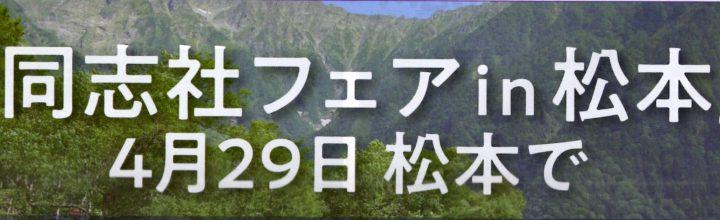 2021年 4月 29日 「同志社フェア in 松本」 のご案内