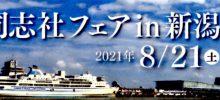 2021年 8月 21日 「同志社フェア in 新潟」開催のご案内